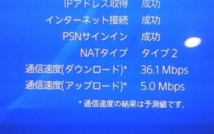 接続 テスト インターネット